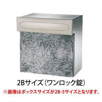 口金ポストEU型 2Bサイズ ワンロック錠(ベージュ)