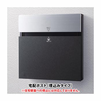 戸建て宅配ポスト コンボ-F CTCR2153TB(鋳鉄ブラック色)