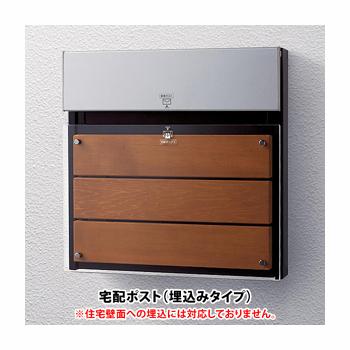 戸建て宅配ポスト コンボ-F CTCR2154MD(チークブラウン色)