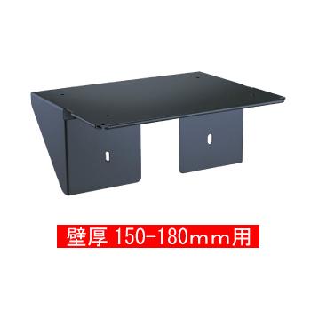 ヴィコDB専用埋込用台座 壁厚150-180mm用