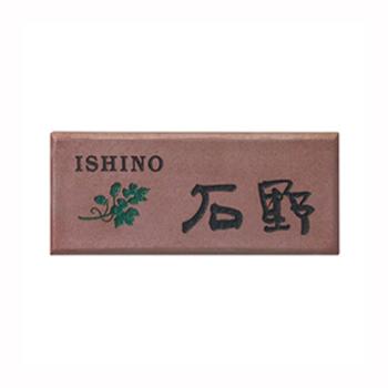 タイル表札 鉄錆焼 ISP-1(黒文字&グリーン)
