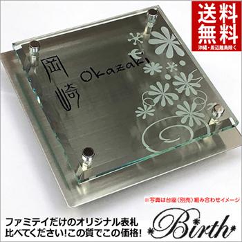 ガラス表札 BIRTH(petal)
