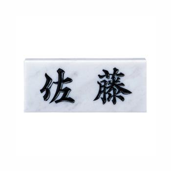 天然石スタンダード 白大理石(黒文字)