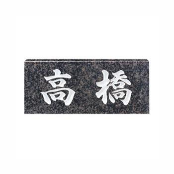 天然石スタンダード グレーミカゲ(白文字)