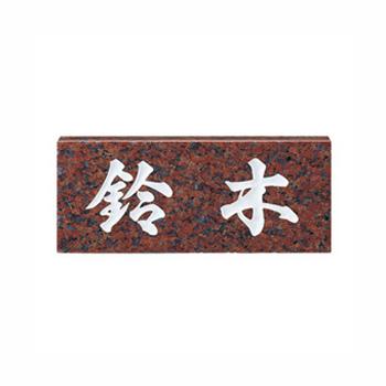 天然石スタンダード 赤ミカゲ(白文字)