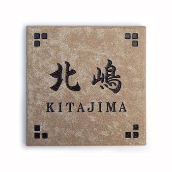 タイル表札ミニ レター デザインF33(文字:コゲ茶)