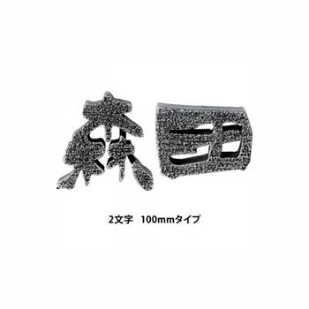 鋳物文字表札 CW-2(2文字) 100mmタイプ