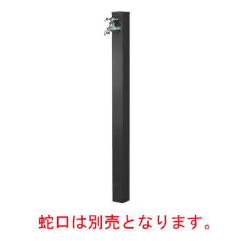アルミ立水栓Lite 蛇口別売 ブラック GM3-ALKC